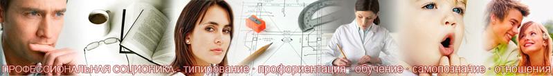 Фотокаталог Физиогномическая Соционики: фото психотипов и подтипов(темпераментов) в соционике