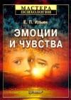 emocii_i_chuvstva